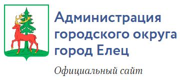 Администрация города Ельца