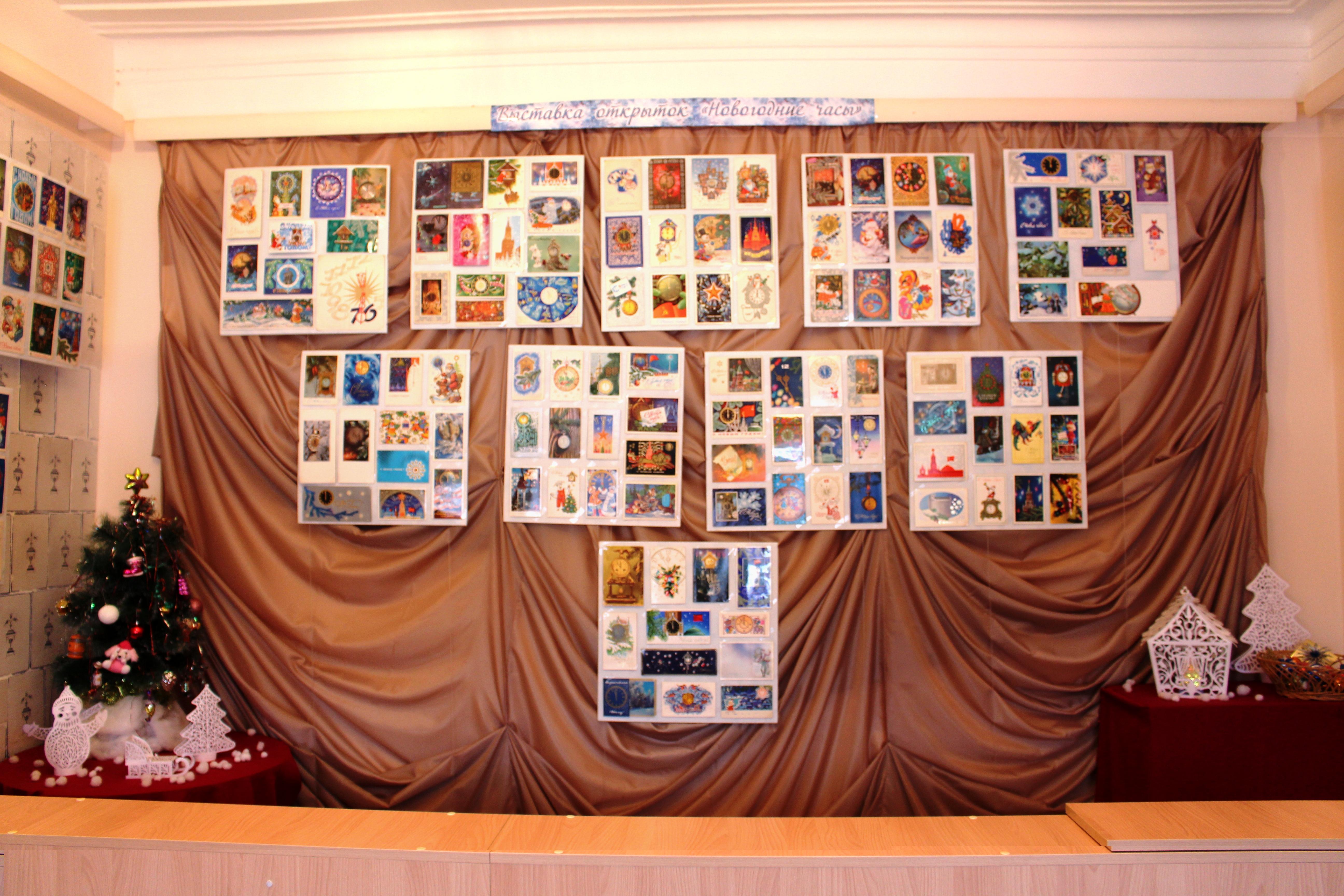 Днем, выставка открыток к новому году